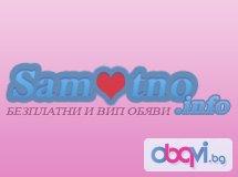 http://samotno.info/ – сайт за безплатни обяи, запознанства, секс и още нещо . Бързо и лесно публикуване, без излишни реклами! Само за  18+ ЕРОТИКА БЕЗ ТАБУ!