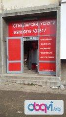 Стъклар и Стъкларски услуги по домовете за цяла София