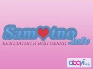 http://samotno.info/ – сайт за безплатни обяви, запознанства, секс и още нещо . Бързо и лесно публикуване, без излишни реклами! Само за  18+ ЕРОТИКА БЕЗ ТАБУ!