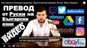 Превод от Руски на Български език на всякакво Видео
