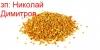 Продавам Цветен Прашец-25лв/кг-реколта 2013г!!! 100% пчелни продукти от производител - произведени в най-екологично чистия регион на България!!!За...