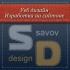 ИЗРАБОТКА НА САЙТ - SavovDesign. Изработване на сайтове, Динамичен сайт, Онлайн магазин. Уеб дизайн на...