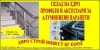 Аксесоари и профили за Алуминиеви парапети