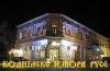 ТОП ОФЕРТА!!! хотел Извора - гр. Русе