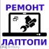 Ремонт на лаптопи и компютри София