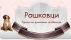Roshkovtsi.com - Грижа за Домашни Любимци