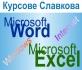 Курсове в София: AutoCAD, 3DS Max, Photoshop, InDesign,