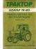 продавам техническа документация трактор ТК 80