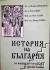 Разработени кандидатстудентски теми по история на България