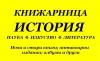 """Книжарница """"История"""""""