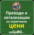 uslugaBG.com-счетоводни услуги,преводи,консултации