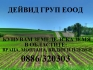 Купувам земя с приоритет в следните области: Враца, Монтана и Видин