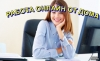 Надомна работа; без работно време, без шеф; гарантирани доходи