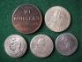 Монети от колекция