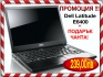 Лаптоп DELL Latitude E6400 - Intel Core 2 Duo Processor P8700 / 2GB RAM DDR2 / 120GB HDD SATA Цена: 239,00лв.