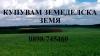Купувам земеделска земя в областите Варна,Добрич,Шумен и Силистра