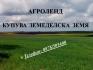 Купувам обл. Добрич в общините Добрич, Балчик, Генерал Тошево, Каварна, Шабла, Тервел и...