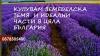 Купувам обл.  Силистра в общините Алфатар, Главиница, Дулово, Кайнарджа, Силистра, Ситово и...
