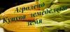Купувам обл. Велико Търново в общините Велико Търново, Горна Оряховица, Лясковец, Павликени, Полски Тръмбеш, Свищов, Стражица,...