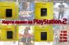 Карта памет за PlayStation 2/PS2/PS 2/ПС2/ ПС 2 + подарък