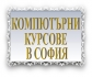 Курсове в София: AutoCAD, 3D Studio Max Design, Adobe Photoshop, InDesign, Illustrator, CorelDraw