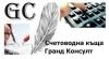 Цялостна гама от счетоводни услуги за фирми