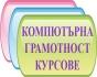 София: Ускорен курс по начална компютърна грамотност: Windows, Word, Excel, Internet. Отстъпки в пакет с AutoCAD, 3D Studio Max Design, Adobe...