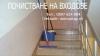 Почистване на жилищни входове - Пловдив