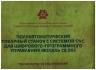 СЕ 063 стругов полуавтомат - техническа документация