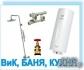 Отпушване канали комини тоалетни мивки 0893831515