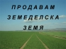 Продавам земеделска земя в с. Пъдарско
