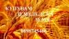 Купувам обл. Ст. Загора в общините Братя Даскалови, Гълъбово, Казанлък, Мъглиж, Опан, Павел Баня, Раднево, Стара Загора, Чирпан,...