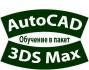 AutoCAD и 3D Studio Max - обучение в пакет