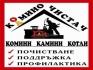 Почистване комини улуци камини котли Варна Шумен 0893831515