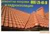 ремонт на покриви и хидроизoлация битумни керемиди навеси веранди барбекю 0897294818