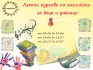 Летни курсове по английски за деца и ученици