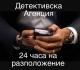 Детективски ,услуги,консултации ,съдействие 24 часа на разположение