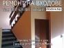 Ремонт на входове Пловдив - шпакловане и пребоядисване
