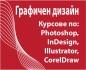Курсове по графичен дизайн