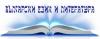 Частни уроци по български език и литература