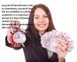 предлагане на заем или инвестиция за физически лица