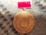 Медал за отличен успех от реалсоциализма
