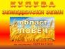 ЛОВЕШКА област - Купуваме ЗЕМЕДЕЛСКИ ЗЕМИ и ГОРИ в определени села