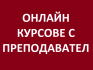 On-line курсове с преподавател: AutoCAD, Adobe Photoshop, InDesign, Illustrator,