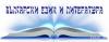 Подготовка по Български език и Литература