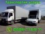 Транспортни и хамалски услуги с бордови камиони с падащ борд