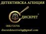 Детективска Агенция ДИСКРЕТ/0882720706