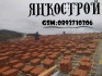 Ремонт на покриви, полагане на хидроизолация,монтаж на улуци, Навеси, София, Пловдив...
