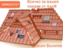 Майстор покриви и покривни конструкции