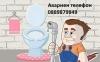 Аварийно отпушване на канали, мивки, тоалетни, сифони, шахти, подови сифони 0889879949